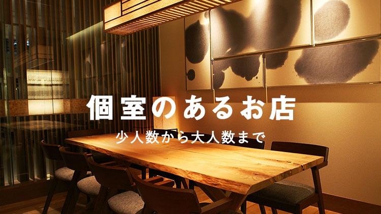「個室あり」の居酒屋・レストラン