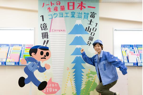 コクヨ「キャンパスノート」工場見学ツアー
